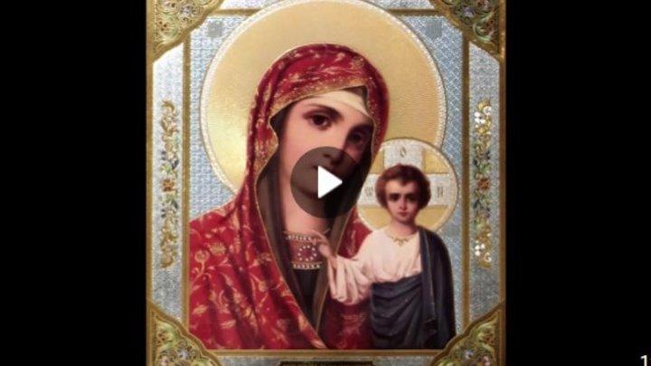 Тропарь Казанской Иконе Божией Матери