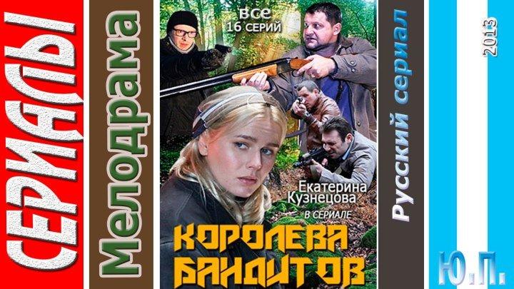 Королева бандитов 1 сезон (Все 16 серий подряд - Драма, Мелодрама. 2013)
