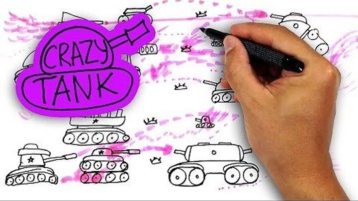 Танковая битва Петрова и Васечкина, Crazy Tank, РыбаКит
