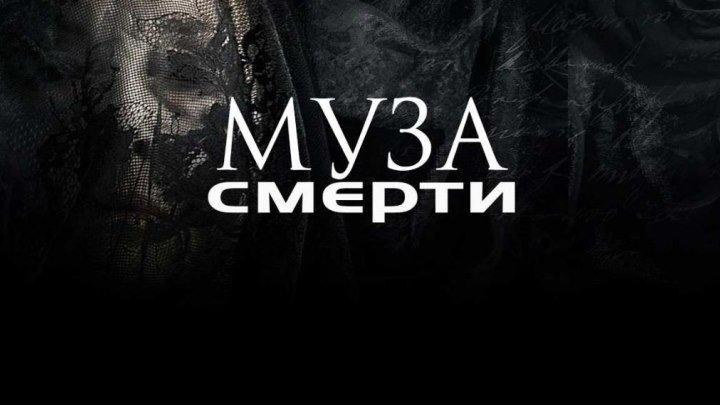 Прямая трансляция - Муза смерти (2018) - УЖАСЫ