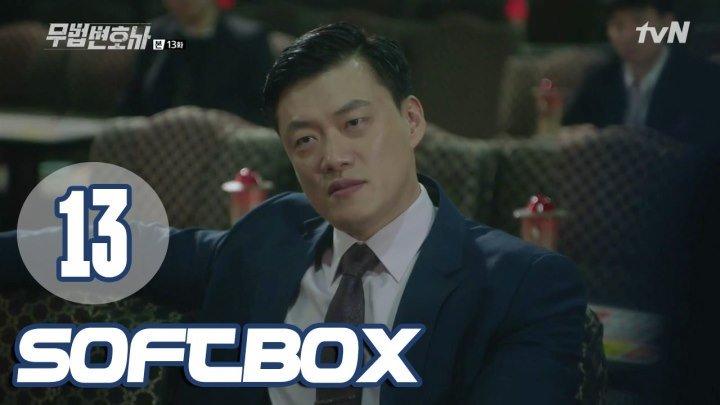 [Озвучка SOFTBOX] Беззаконный адвокат 13 серия