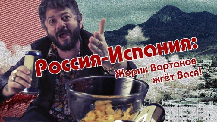 Жорик Вартанов смотрит серию пенальти матча «Россия – Испания» 18+