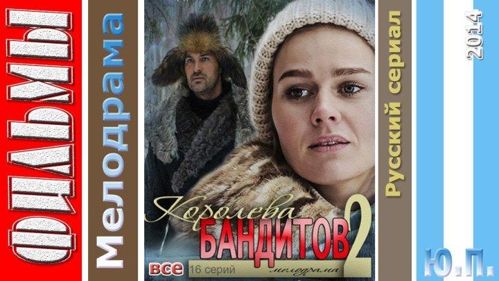 Королева бандитов 2 сезон (Все 16 серий подряд - Драма, Мелодрама. 2014)