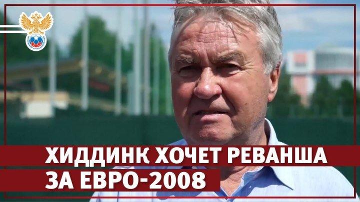 Хиддинк хочет реванша за Евро-2008