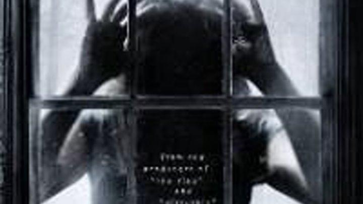 Незваные 2009 трейлер.Триллер, детектив, ужасы, драма