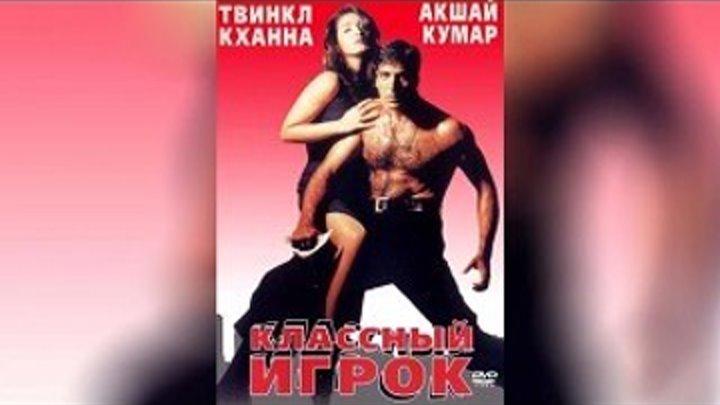 Индийский фильм Классный игрок International Khiladi (1999) - Акшай Кумар, Твинкл Кханна