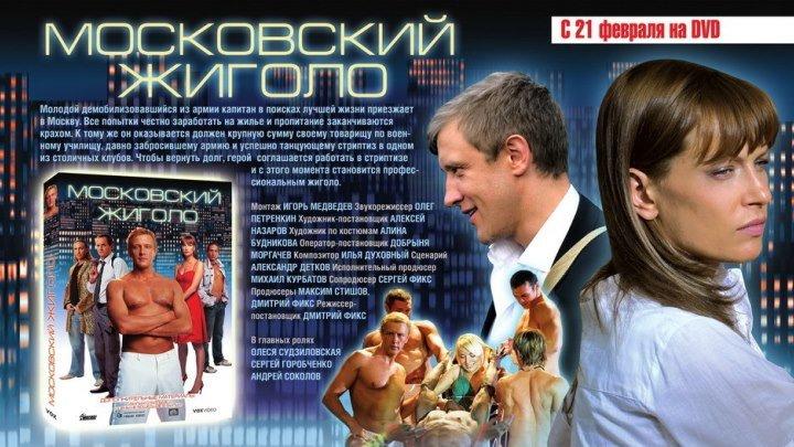 Московский жиголо 2008 - наше кино.