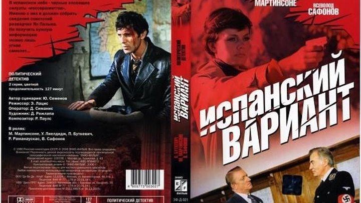 """Х/ф """"Испанский Вариант"""" (1980)"""