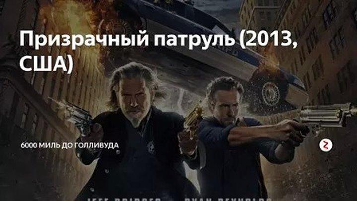 R.I.P.D.ПРИЗРАЧНЫЙ ПАТРУЛЬ 2013 боевик, комедия, приключения, фантастика