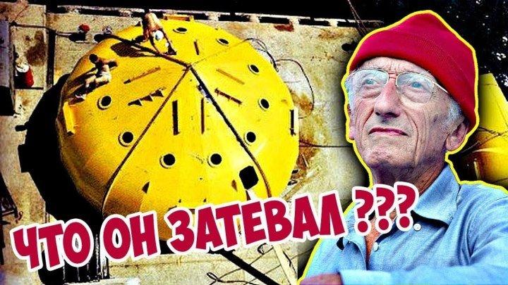 Жак-Ив Кусто И ЧЕМ ОН ИЗВЕСТЕН