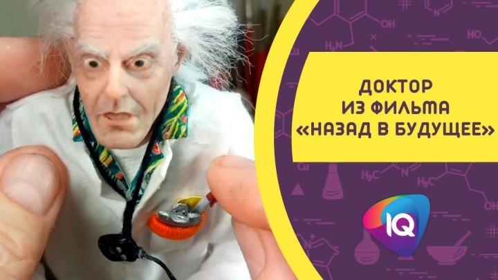 Доктор из фильма «Назад в будущее»