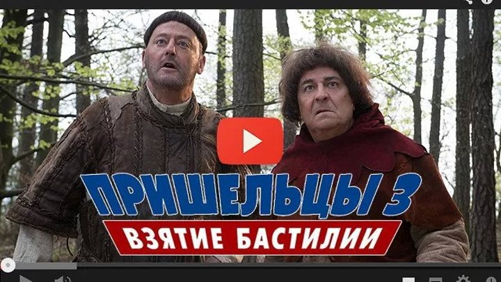 """Пришельцы 3 """"Взятие Бастилии"""" Фильмы HD 2017"""