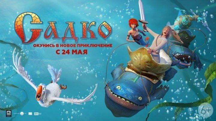 Садко (2018).HD(комедия)