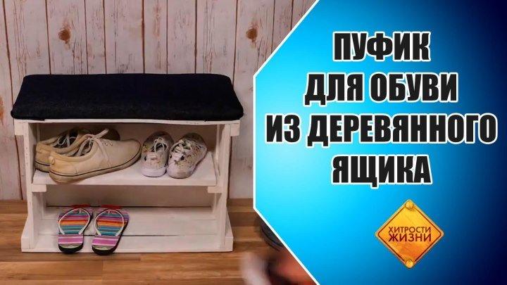 Пуфик для обуви из деревянного ящика