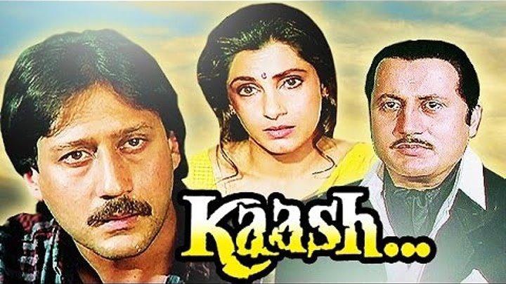 Если бы_Kaash (1987г)