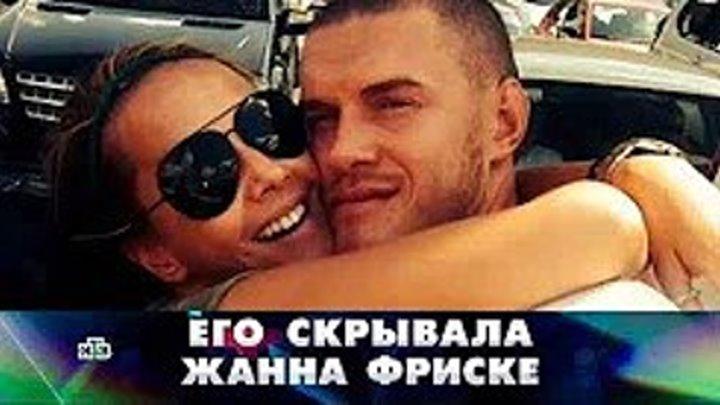 Новые русские сенсации_ Его скрывала Жанна Фриске