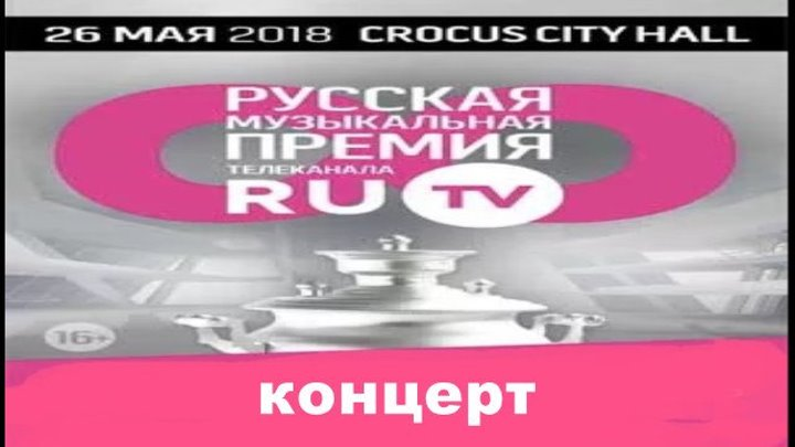 Премия RU.TV 2018, 26/05/2018 (концерт)