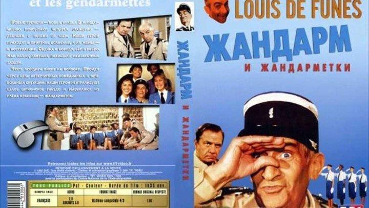 Жандарм и жандарметки (1982) комедия HD
