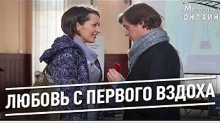Любовь с первого вздоха комедия 2013