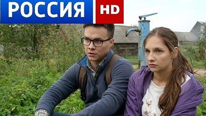 """РУССКАЯ МЕЛОДРАМА """"ВЕЧНОЕ СВИДАНИЕ"""""""