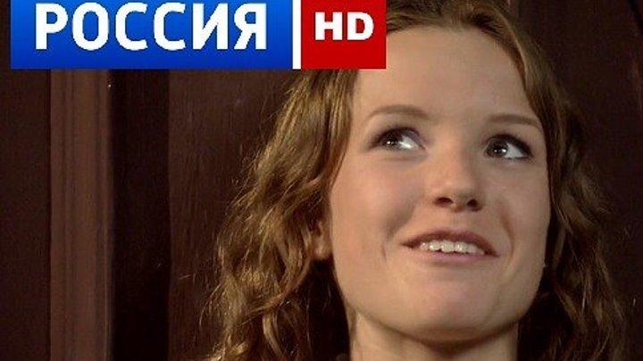 "РУССКАЯ МЕЛОДРАМА ""СЧАСТЬЕ МОЁ"""