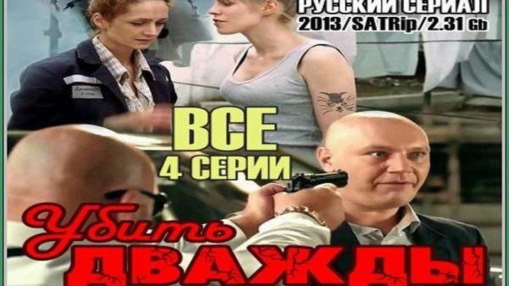 """БОЕВИК. """"Убить дважды (2013) ."""