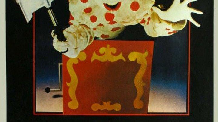 Смертельная забава (1981)