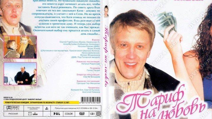 Тариф на любовь 2004..Комедия,: Россия