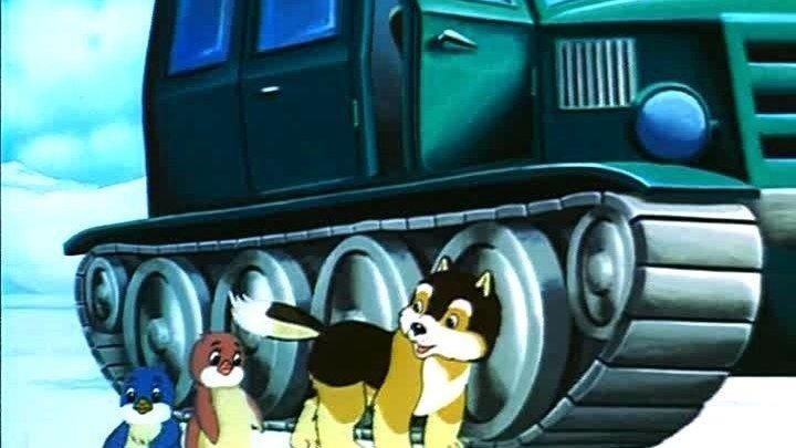 Приключения пингвинёнка Лоло 2 серия Мультфильм, 1986