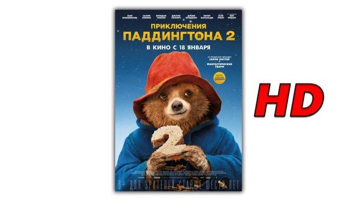 Приключения Паддингтона 2 (2018) - смотреть фильм онлайн в HD