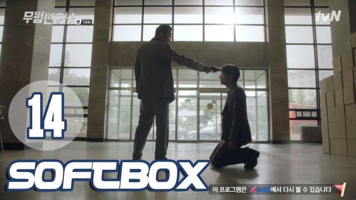 [Озвучка SOFTBOX] Беззаконный адвокат 14 серия