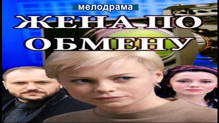 Жена по обмену, 2018 год / Серия 1 из 4 (мелодрама)