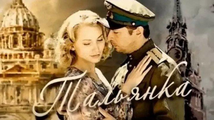 Тальянка - 1-8 серия (2014)