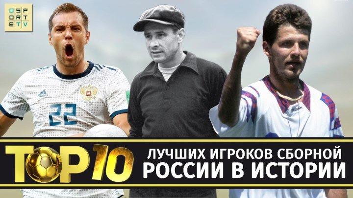 ТОП-10 лучших игроков сборной России в истории