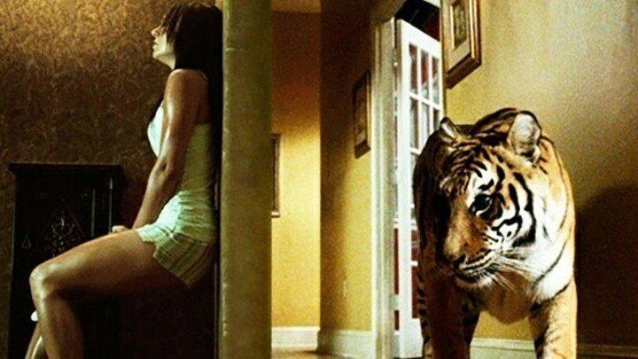 Во власти тигра HD(2010) драма, триллер, ужасы