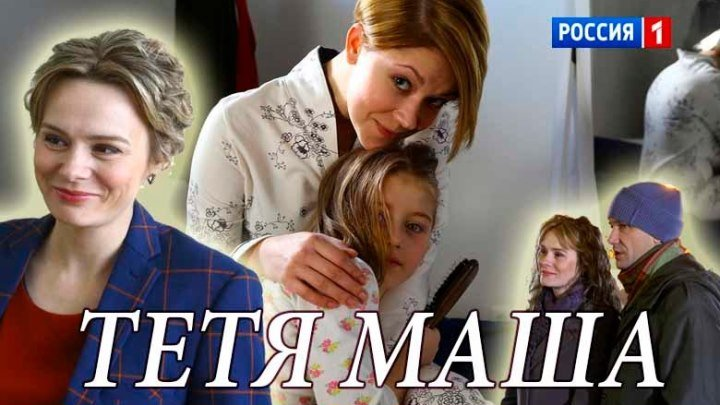 Тетя Маша _ 2018 (мелодрама). 1-2 серия из 2