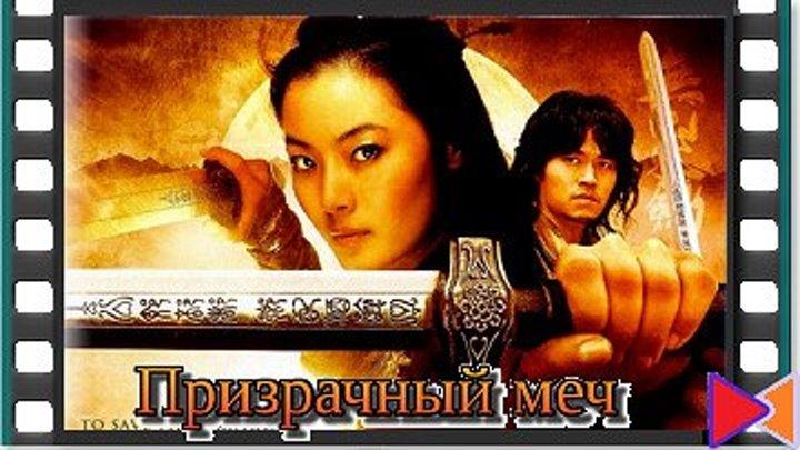 Призрачный меч [Muyeong geom] (2005)