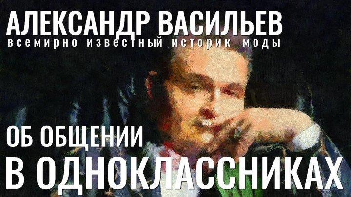 Александр ВАСИЛЬЕВ: ОБ ОБЩЕНИИ В ОДНОКЛАССНИКАХ