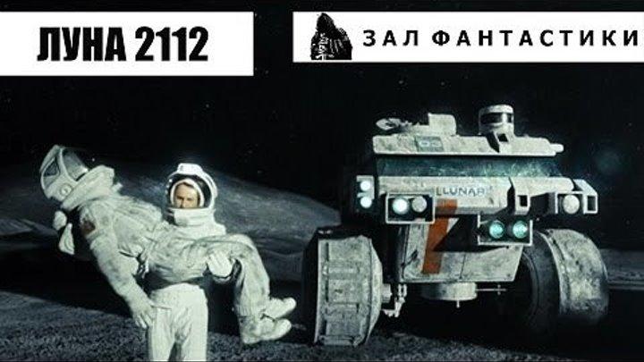 Луна 2112 (Moon) 2009