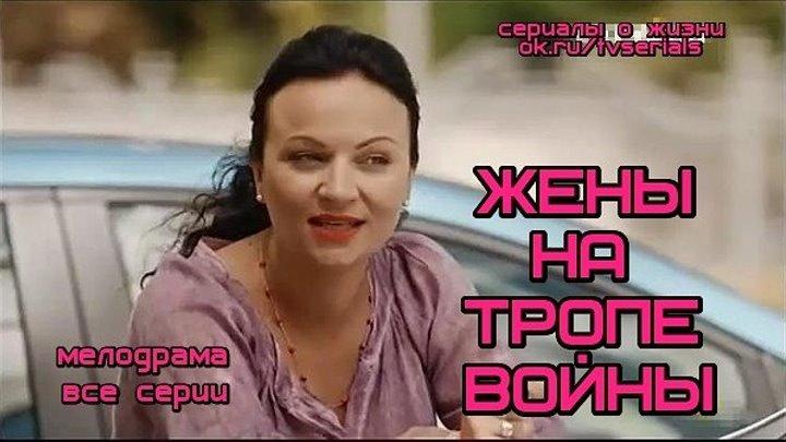 ЖЕНЫ НА ТРОПЕ ВОЙНЫ - интересная мелодрама ( сериал, кино, фильм)