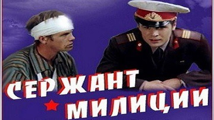 Сержант милиции серия 2-3