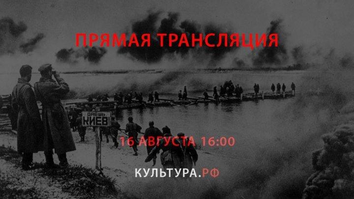 Переломный 1943-й: От Курска до Днепра – «Гучков дом»