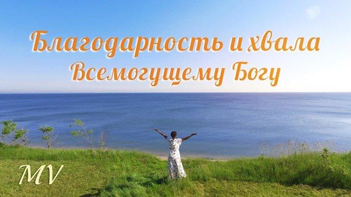 Песни поклонения «Благодарность и хвала Всемогущему Богу» Живя в Божьем свете