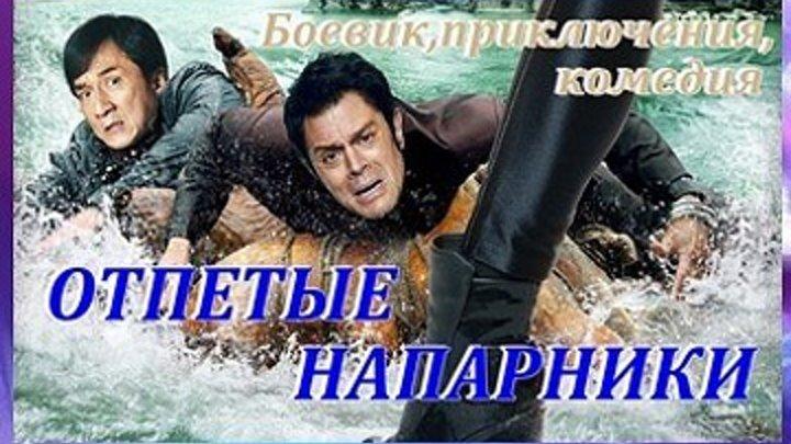 Отпетые напарники - Криминал,боевик,приключения,комедия 2017
