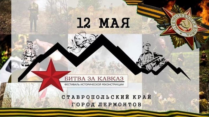 Фестиваль исторической реконструкции Битва за Кавказ 2018
