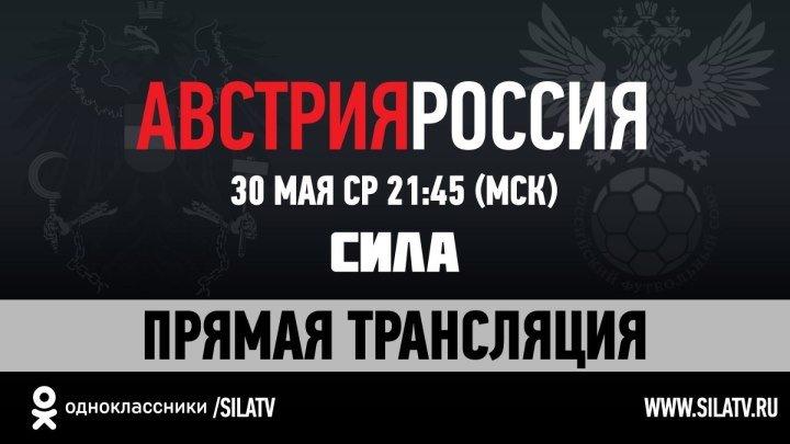 Австрия - Россия. Официальная трансляция. 30 мая 21:45 МСК