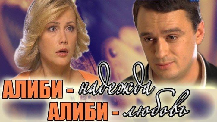 Алиби-надежда, алиби-любовь 2012 детектив,мелодрама_ Мария Глазкова, Никита Зверев
