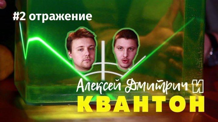 Алексей Дмитрич и Квантон #2. Про отражение света