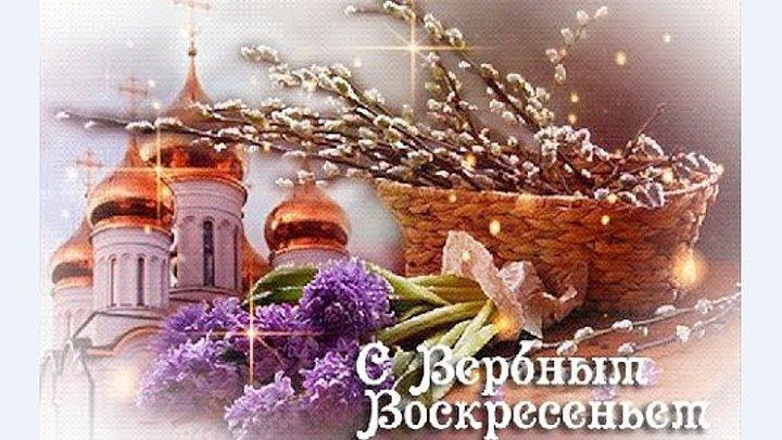 Красивое Музыкальное видео Поздравление С Вербным Воскресеньем..