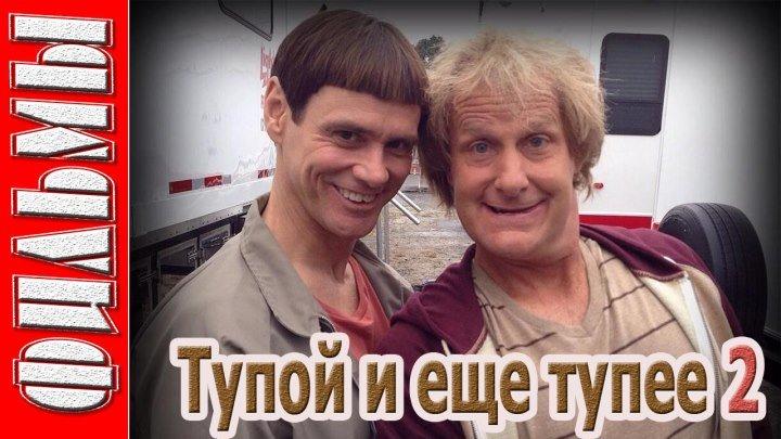 Тупой и еще тупее 2 (Комедия. 2014)